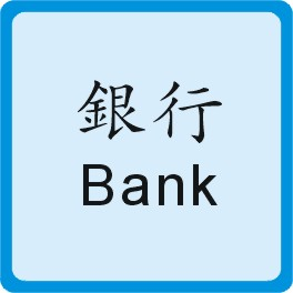 Bank 銀行