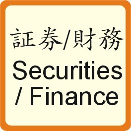 Securities/Finance 証券/財務