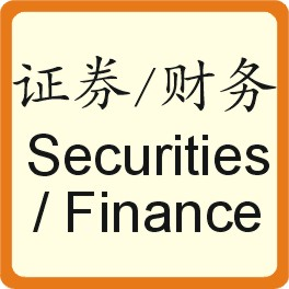 证券/财务 Securities/Finance