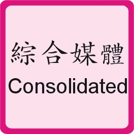 Consolidated Website 綜合網站